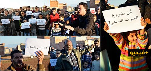 """غياب شبكة الصرف الصحي يُخرج ساكنة """"يويزارزارن"""" بالناظور إلى الشارع للاحتجاج"""