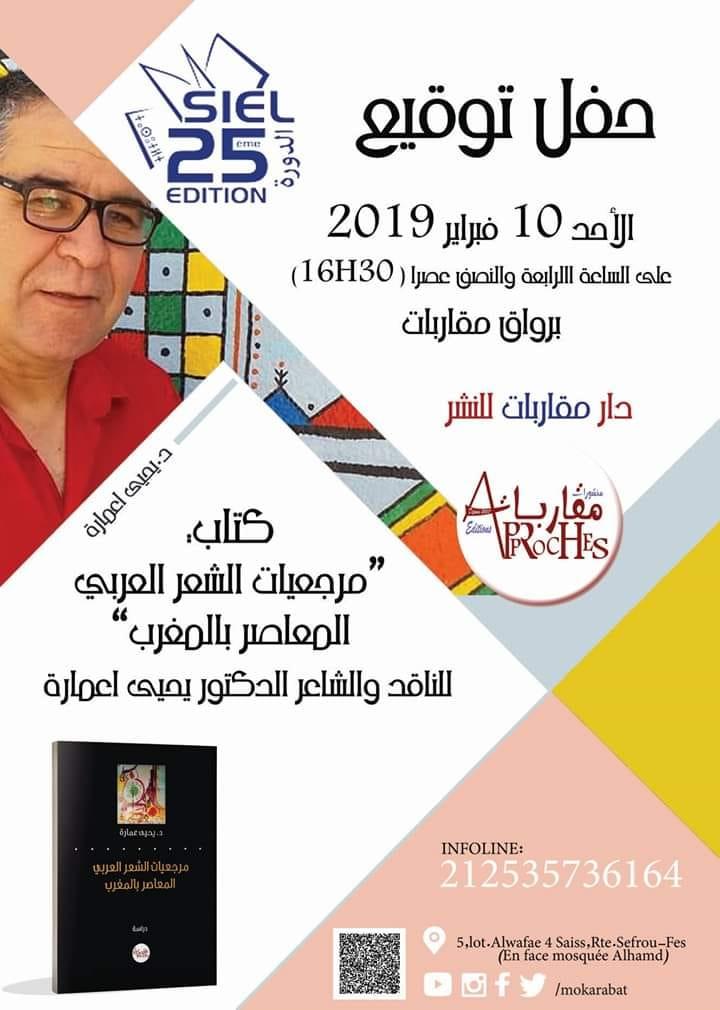 """الشاعر الدكتور يحيى عمارة يوقع كتابه """"مرجعيات الشعر العربي المعاصر"""" بمعرض الدار البيضاء للكتاب"""