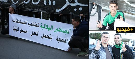جماهير الهلال الرياضي الناظور تستمر في الإحتجاج والمطالبة بإستقالة الرئيس