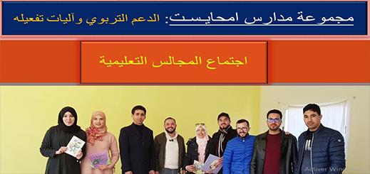 مجموعة مدارس امحايست تؤسس نادي القراءة
