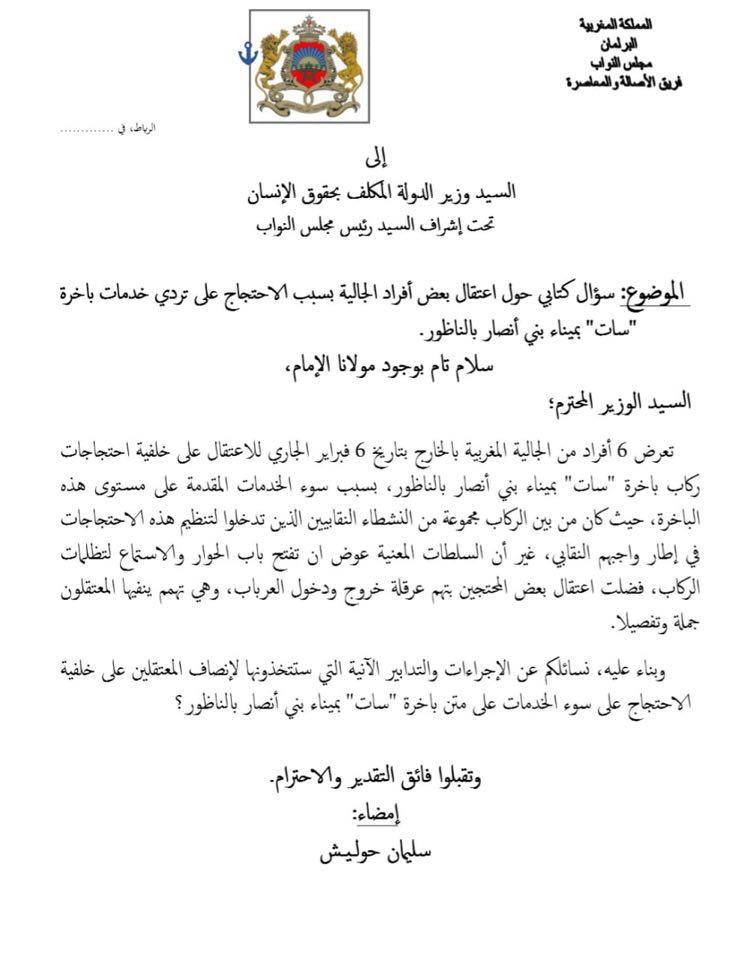 حوليش يسائل وزير حقوق الإنسان حول إعقتال 6 من افراد الجالية بميناء بني نصار