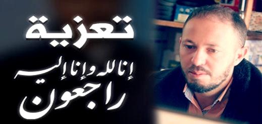 تعزية في وفاة والد الزميل الإعلامي حسن الفقيدي ببني انصار