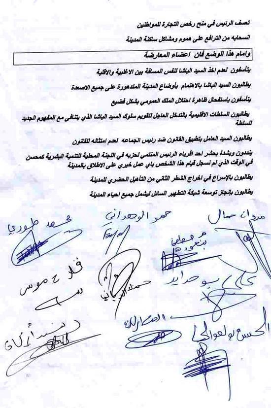 أعضاء المعارضة بمجلس جماعة الدريوش يقصفون رئيس الجماعة في بيان ناري