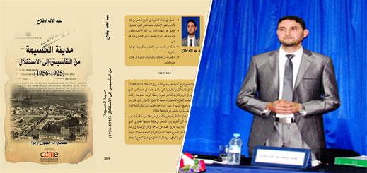 الدكتور عبد الإله أوفلاح يصدر مؤلفا حول تاريخ مدينة الحسيمة من التأسيس إلى الاستقلال