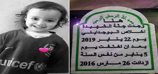 عشرات المتضامنين يعتزمون وضع نصب تذكاري بمكان العثور على جثة الطفلة إخلاص وفاء لذكراها الأليمة
