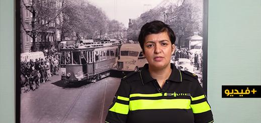 بالفيديو.. الشرطة الهولندية تتحدث بالدارجة للبحث عن نساء مغربيات وقعت ضحايا إحتيال