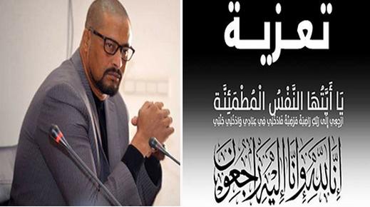 تعزية ومواساة في وفاة شقيقة عضو مجلس جماعة الدريوش محمد طوري