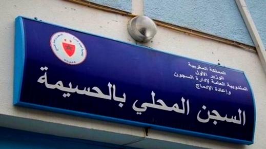 ابتدائية الحسيمة توزع65  سنة سجنا على المتسببين في وفاة سيدة أثناء حصة للرقية الشرعية