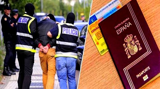 مئات الضحايا من الريف.. تفكيك شبكة لتزوير وثائق الإقامة باسبانيا يقودها إسباني ووسيطة من الحسيمة