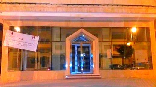 بعد الحسيمة.. وكالة بنكية تغلق أبوابها نهائيا بمدينة الدريوش نتيجة الأزمة