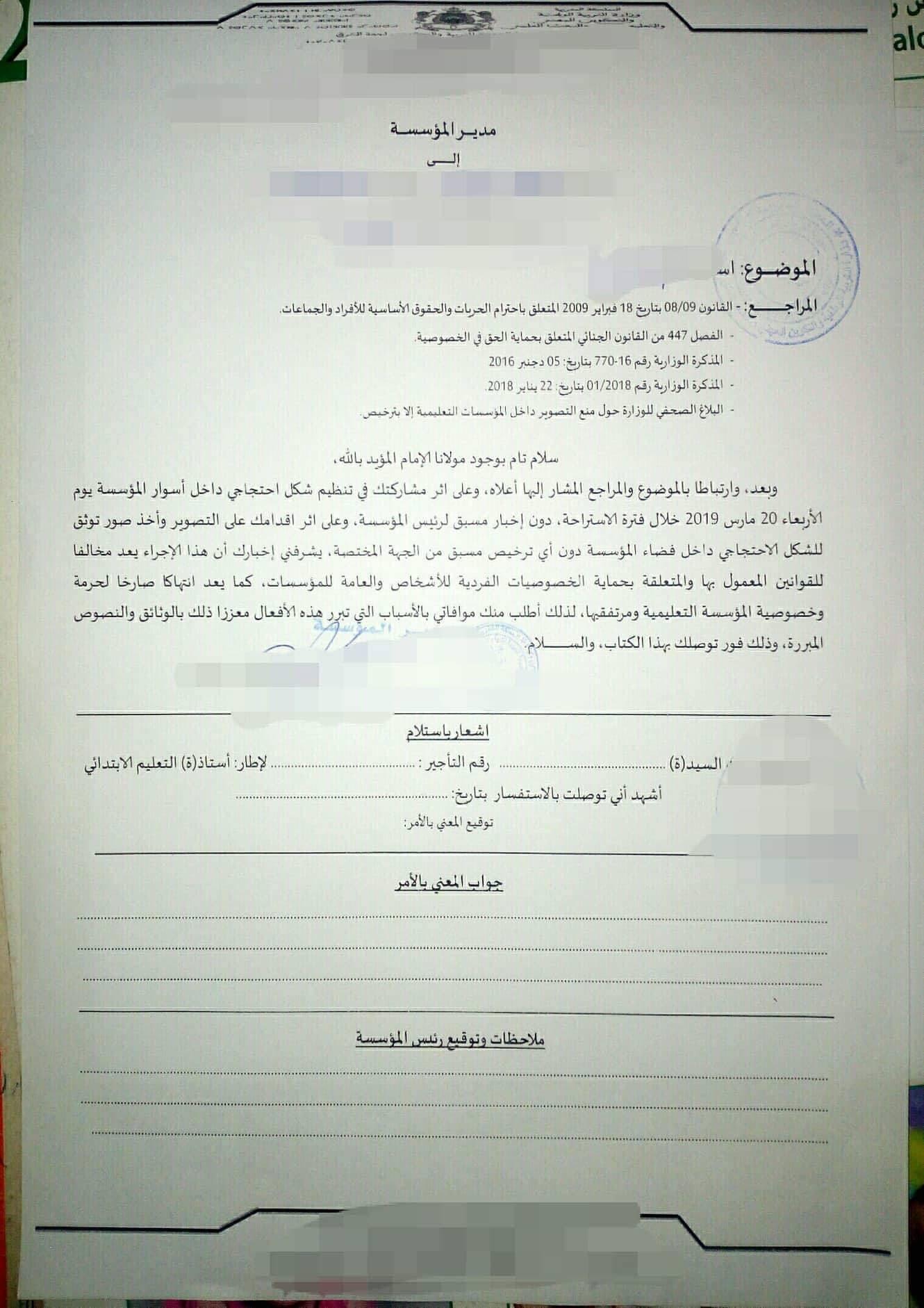وزارة أمزازي تهدد متضامنين مع الأساتذة المتعاقدين بالقانون الجنائي