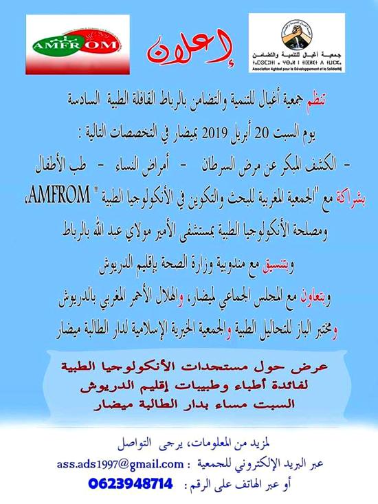 للسنة الـ3 على التوالي.. جمعية أغبال للتنمية والتضامن تستعد لتنظيم القافلة الطبية الإقليمية بميضار