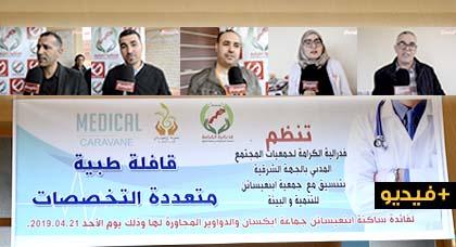 فيدرالية الكرامة لجمعية المجتمع المدني تستهدف ساكنة دواوير جماعة إيكسان في قافلة طبية متعددة التخصصات