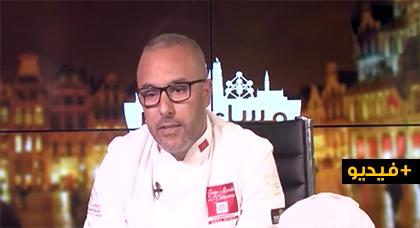 الشيف الناظوري فؤاد بوطيبي ضيفا على برنامج مساء الخير بروكسل