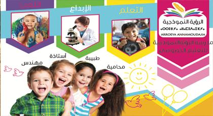 مدرسة  الرؤية النموذجية للتعليم الخصوصي بمدينة الناظور تعلن عن إفتتاح أبواب التسجيل
