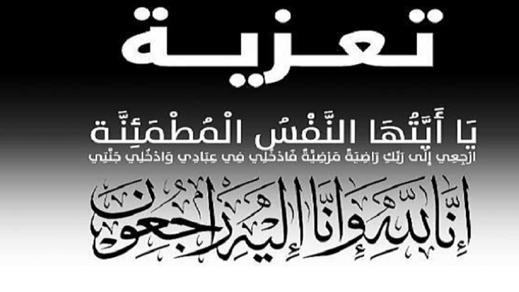 تعزية في وفاة زوج أخت  الاستاذة نجاة أبركان عضو ة مكتب الفرع الاقليمي  للحزب