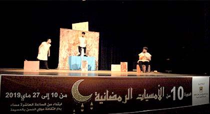 """عرض مسرحية """"بلوكاج"""" ضمن فعاليات ثالث أيام الدورة العاشرة للأمسيات الرمضانية بالحسيمة"""