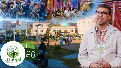 شاهدوا.. مهرجان بيئي بأزغنغان ومشاريع تنموية تقوم بها فعاليات المجتمع المدني