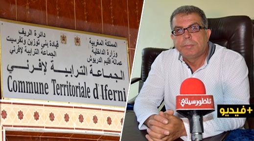 الرأي والرأي الآخر.. النائب الأول بمجلس جماعة إفرني يوضح بخصوص نقل مقر الجماعة لدوار حجر الطاجين