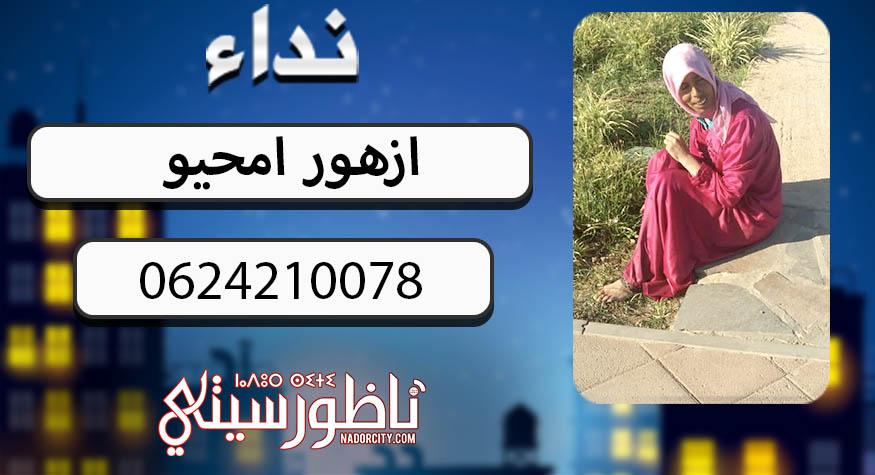 أسرة أمحيو بجماعة بوعرك تناشد المواطنين البحث عن إبنتهم المختفية منذ 20 يوما