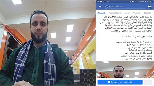 الراقي أشرف الحياني يهاجم منتقديه إثر زيارته الأخيرة للريف ويصفهم بالسحرة والدجالين