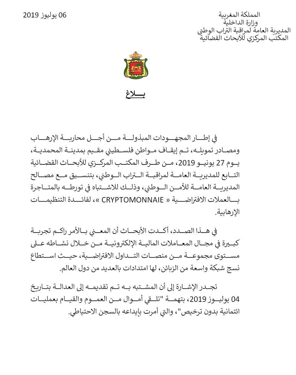 توقيف فلسطيني بتهم المتاجرة بالعملات الافتراضية لفائدة التنظيمات الإرهابية