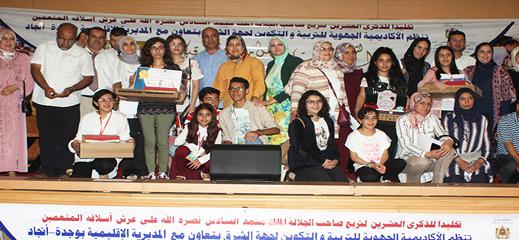 أكاديمية الشرق تكرم التلاميذ المتفوقين في حفل التميز بمقرها الجهوي