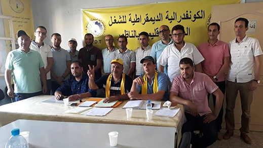 انتخاب ناصر الدين اليزيدي رئيسا للنقابة الوطنية للمالية بالناظور