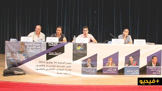 فاعلون مدنيون وسياسيون يجلدون مجلس حوليش في ندوة علمية بالناظور