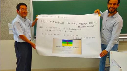 أستاذ من الحسيمة  يحاضر في اليابان حول الهوية والثقافة الأمازيغية
