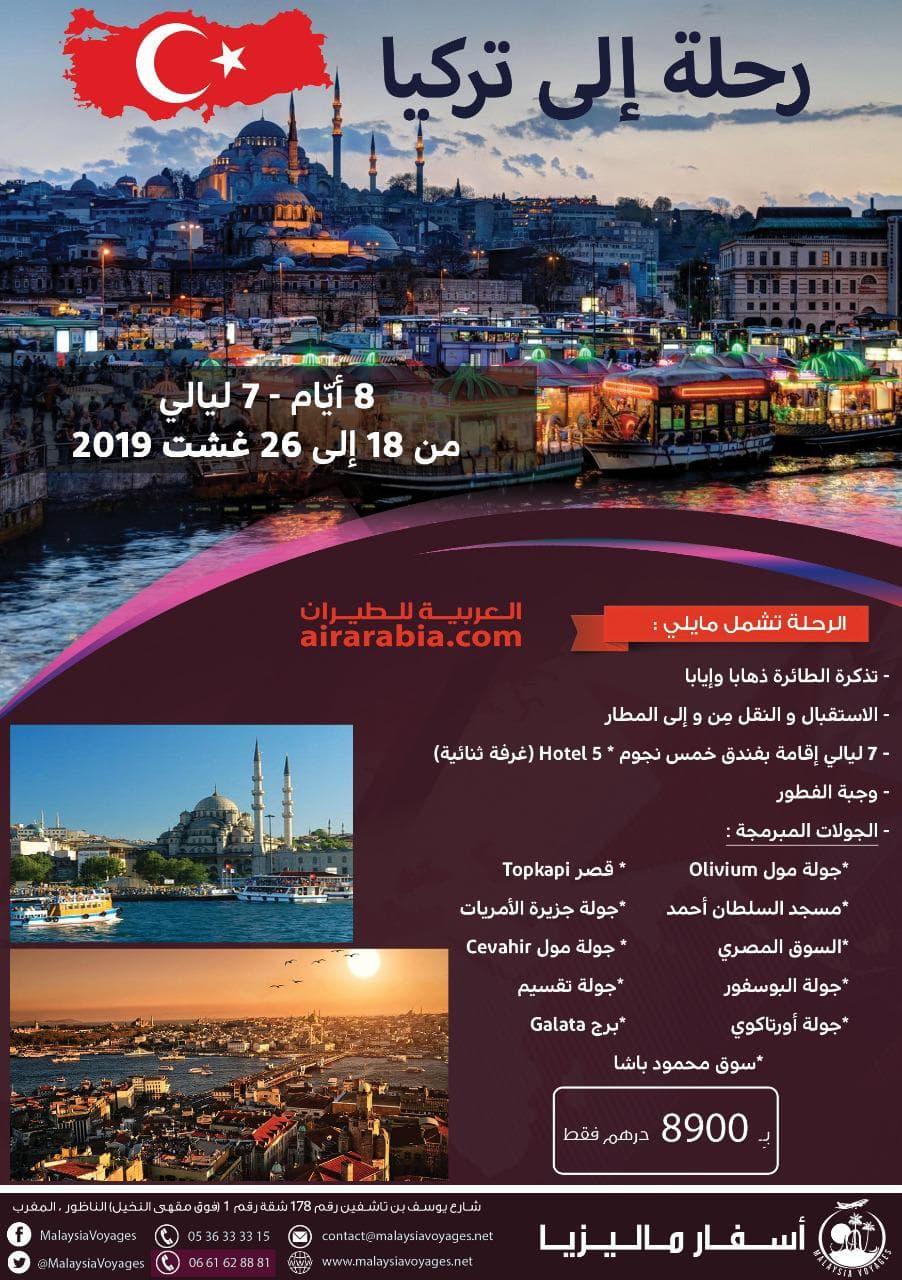 أخر التذاكر المتبقية.. رحلة إلى تركيا لمدة 8 أيام وبثمن مغري مباشرة بعد عيد الأضحى