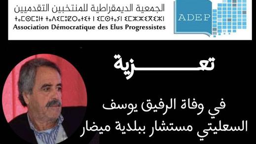 تعزية من جمعية منتخبي حزب التقدم والاشتراكية في وفاة عضو مجلس جماعة ميضار يوسف السعليتي