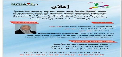 يهم المربيات والأمهات بالناظور.. دورة تكوينية حول الطفل التوحدي من تأطير دكتورة متخصصة من مصر