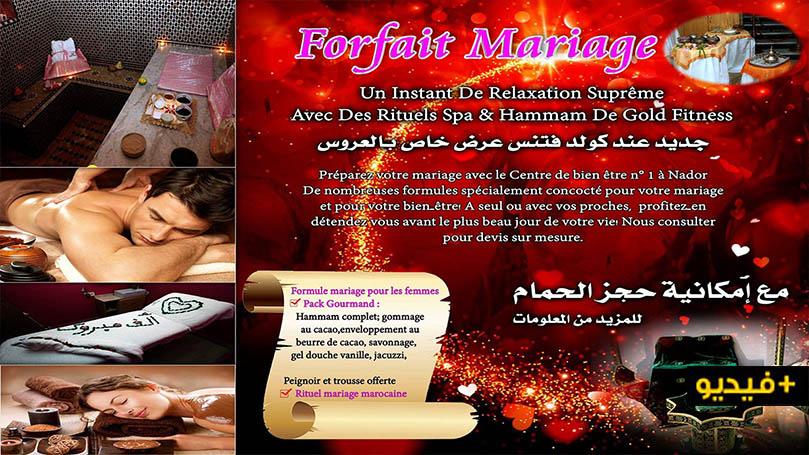 عرض خاص بالعروس جميع طقوس الحمام المغربي فقط عند غولد فتنس