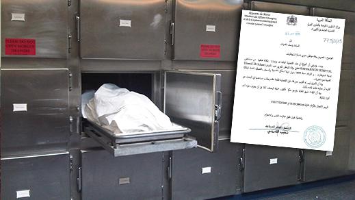 القنصلية المغربية بفرانكفورت تبحث عن عائلة مواطن من الحسيمة توفي بشتوتغارت الألمانية
