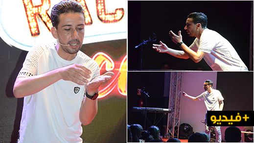 الشامي يصنع السخرية والفرجة من القضايا الآنية بالناظور في عرض فكاهي نال اهتمام الجمهور