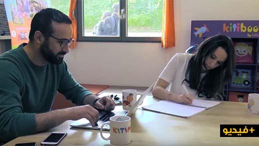 شاهدوا.. مهندس  مغربي وزوجته ينشآن شركة صاعدة لتعليم الأطفال بفرنسا