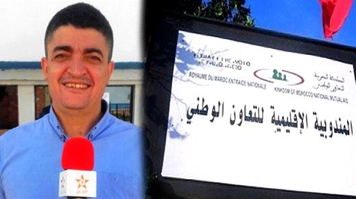 تعيين الإطار الشاب مراد العمالي على رأس المندوبية الإقليمية للتعاون الوطني بالناظور
