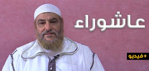 ومضات حول عاشوراء مع الداعية عبد القادر شوعة