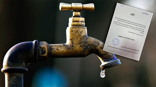 يهم سكان حي تاويمة بالناظور.. انقطاع الماء الشروب يوم غد الخميس