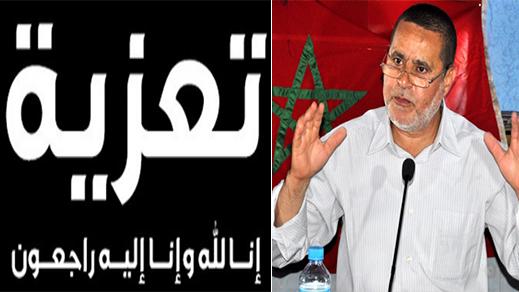 تعزية في وفاة المرحومة والدة قيدوم الإعلاميين بالناظور الزميل الحاج منعم شوقي