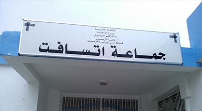 فضيحة.. إصلاح حواسيب قديمة واقتناء الأعلام الوطنية بالملايين في جماعة اتسافت