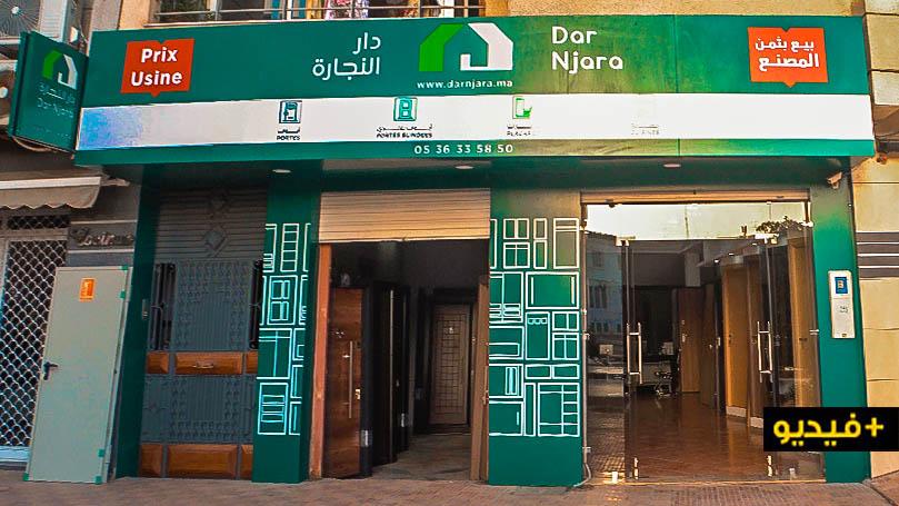 10 رجب أول مصنع للأبواب بالمغرب