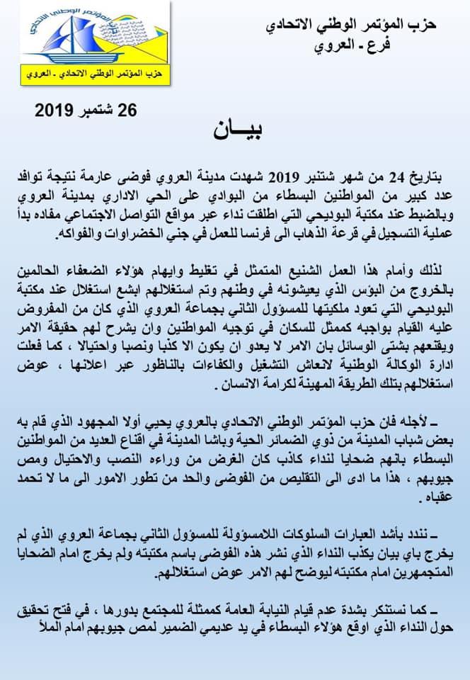 """حزب يساري يتهم عضوا بجماعة العروي بنشر إشاعة """"العمل في جني الخضر بفرنسا"""" لمص جيوب البسطاء"""
