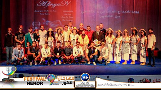 تكريم الفنانة سعاد صابر  مسك ختام الدورة التاسعة لمهرجان النكور للمسرح بالحسيمة