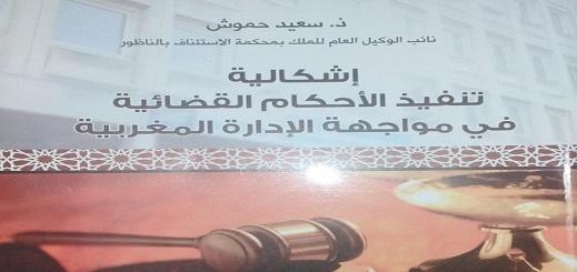 الاستاذ سعيد حموش يصدر مؤلفا حول موضوع اشكالية تنفيذ الاحكام القضائية في مواجهة الادارة المغربية
