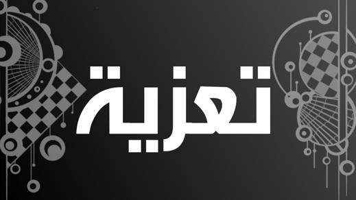 تعزية لعائلة بوشوطروش في وفاة ميمون بوشوطروش