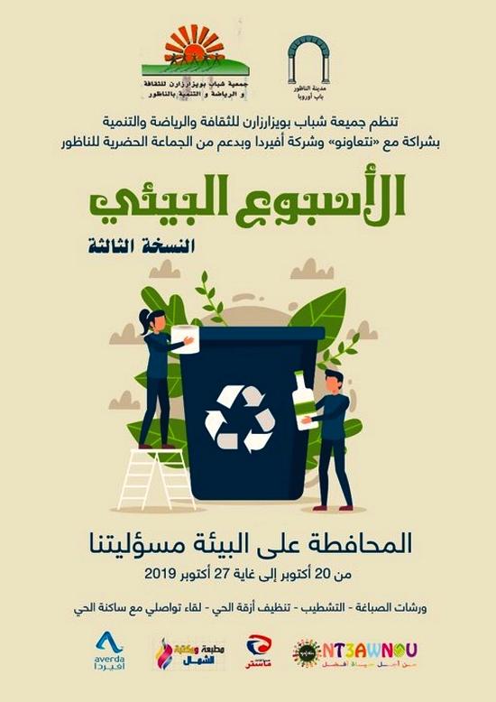 جمعية شباب بويزارزان تنظم النسخة الثالثة من الأسبوع البيئي