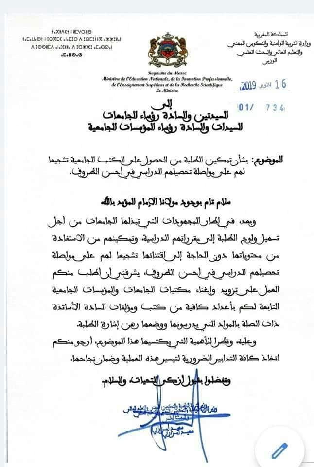 أمزازي يضع حدا للإتجار في الكتب الجامعية.. كلية الناظور ملزمة بتوفير المراجع مجانا للطلبة