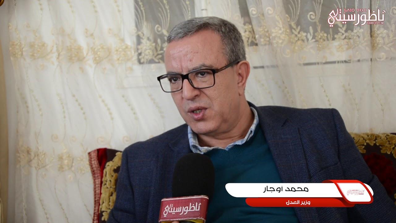 وزير العدل السابق محمد أوجار منسقا جهويا لحزب التجمع الوطني للأحرار بجهة الشرق